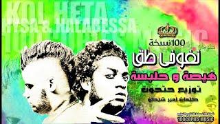 Kol Heta - Hysa & Halabessa هيصة و حلبسة - نفوخي طق - ١٠٠نسخة