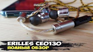 Erilles CE0130 (Hyperstream II QUAD): пожалуй, лучший портативный ЦАП за свои деньги