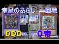 【遊戯王 大会動画】タカナ杯一回戦「DD」vs「0帝」【第490回】