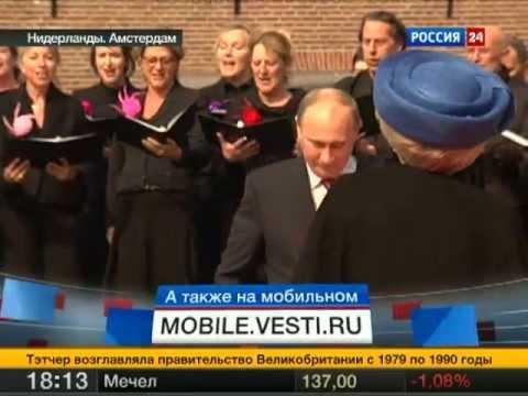 Путин и королева Беатрикс дали старт перекрестным Годам РФ и Нидерландов