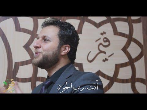 قيم - Qiam | ارحم أهل الشام | المنشد عامر عطايا