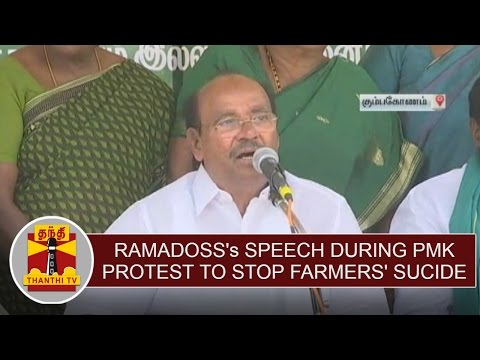 Ramadoss's speech during PMK protest urging to stop TN farmers' suicide
