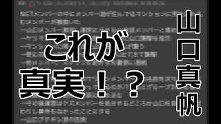 NGT48の山口真帆さんの今回の件についてです 運営の闇を感じます #山口真帆 #NGT48 #NGT ----------------------------------------------------------------...