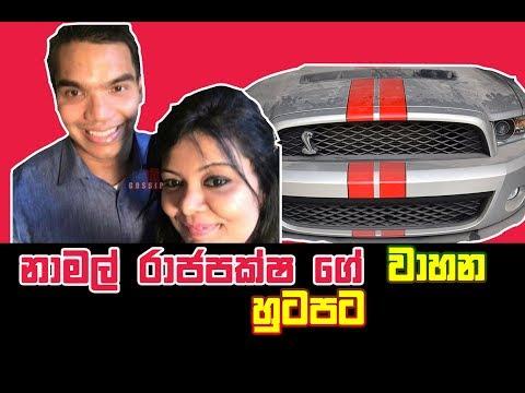 Namal Rajapaksa's Ford Mustang Hidden Story