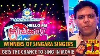 "Winners of Hello FM's ""Singara Singers"" Gets the Chance to Sing in Cinema…"