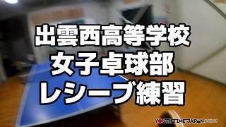 【気になる目線】出雲西高等学校(島根県) 女子卓球部 レシーブ練習の目線