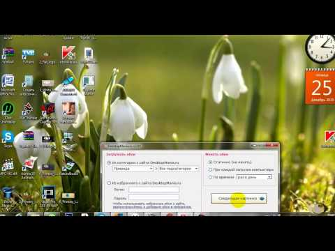 Где скачать видео обои для windows 7?  desktopmania?