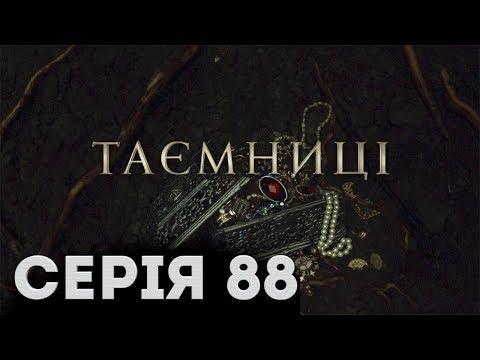 Таємниці (Серія 88)