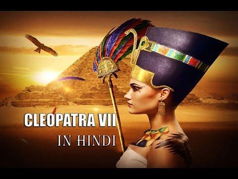 """खूबसूरती की मल्लिका """"क्लियोपेट्रा"""" (Cleopatra-VII Full Mystery in Hindi)"""