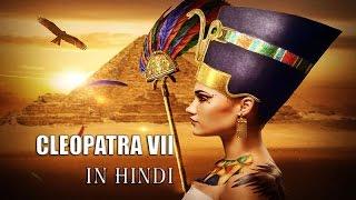 खूबसूरती की मल्लिका क्लियोपेट्रा Cleopatra VII Full Mystery in Hindi