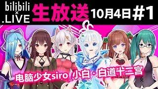 【シロ&すず】OVERWATCH 10月4日 #1【bilibili】