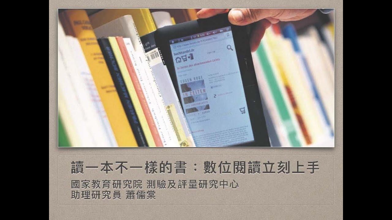 讀一本不一樣的書:數位閱讀立刻上手02閱讀基礎(蕭儒棠研究員) - YouTube