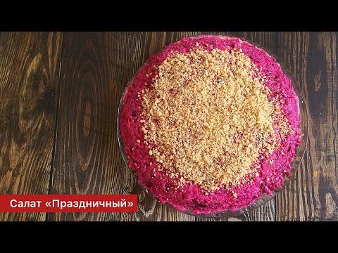 Оригинальный САЛАТ НА ПРАЗДНИК с сыром, свеклой и морковью