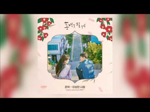 Download John Park -  이상한 사람 Foolish LoveWhen the Camellia Blooms OST Part 1 Instrumental Mp4 baru