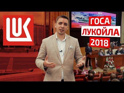 Сходили на собрание акционеров Лукойла - отчёт хороший, отношение странное