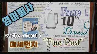 [영어필사#4] 미세먼지 Fine Dust  | 미라클…