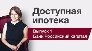 Доступная ипотека | Банк Российский Капитал | Семейная ипотека 6% | Рефинансирование ипотеки