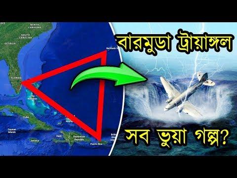 অবশেষে বারমুডা ট্রায়াঙ্গেল রহস্য ভেদ (আপডেট) | বারমুডা ট্রায়াঙ্গেল | Tech Duniya Bangla