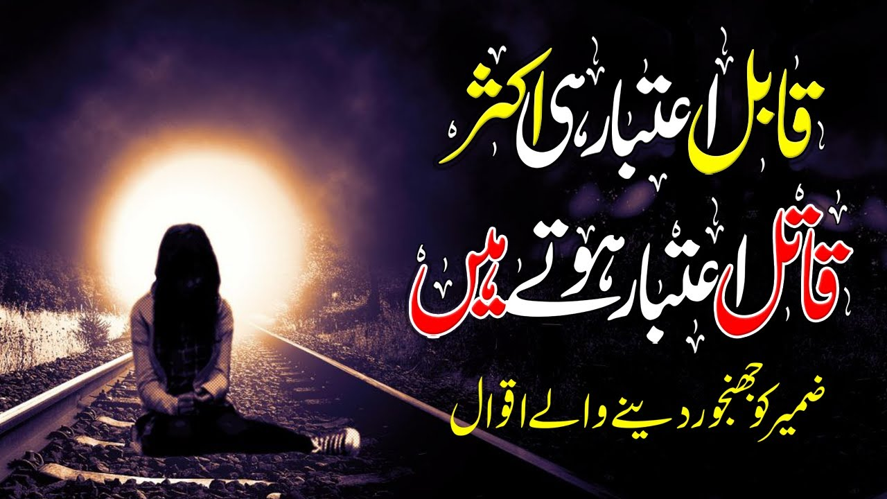 Motivational Quotes About Life - Heart Touching Urdu ...