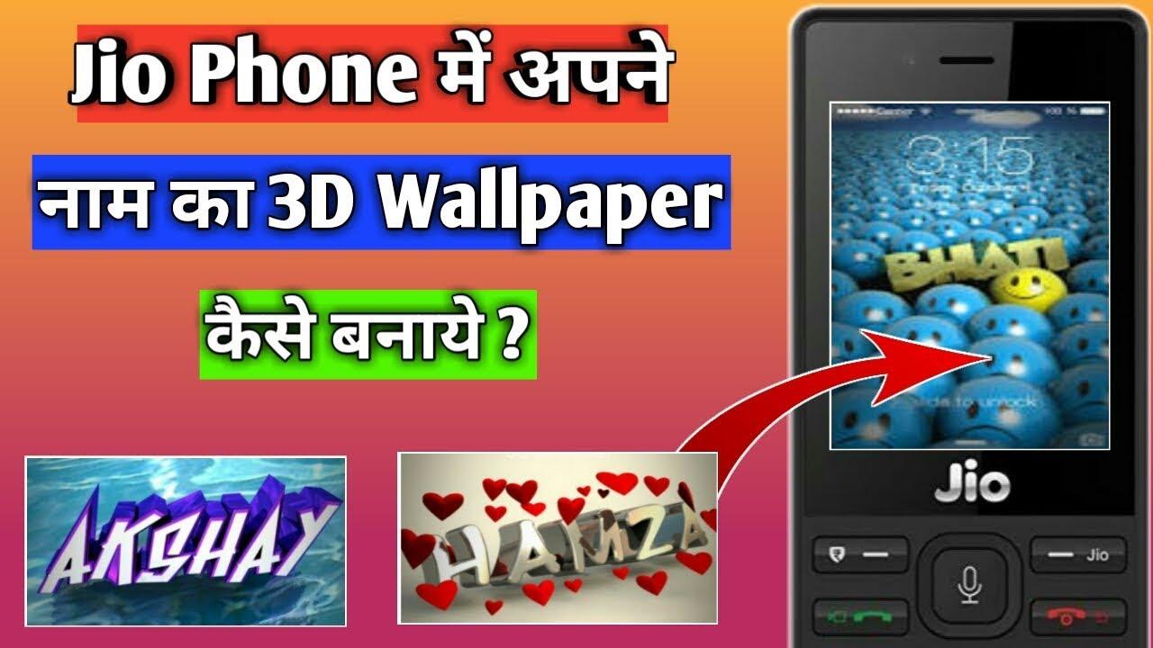 Home Screen Jio Wallpaper 3d | Games Wallpaper For Desktop