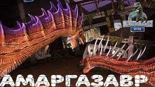 Амаргазавр и Зауроподы Турнир Jurassic World The Game прохождение на русском