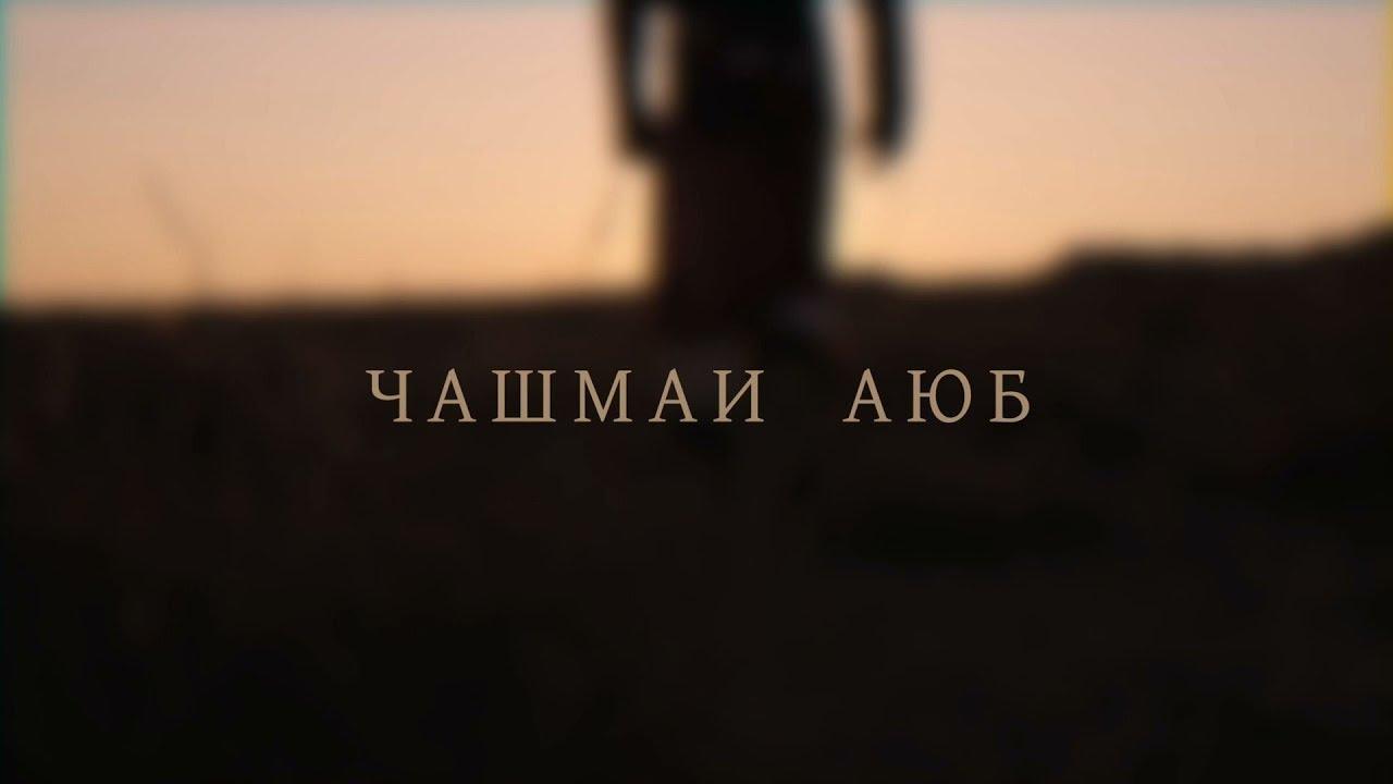 Job's Spring ЧАШМАИ АЮБ - Northern Uzbek Language Film (O'zbek kinosi) - New HD Full Movie