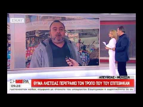 Ο Γ.Γ του Συνδικάτου κος. Γ. Παξιμάδης στο ΣΚΑΪ TV