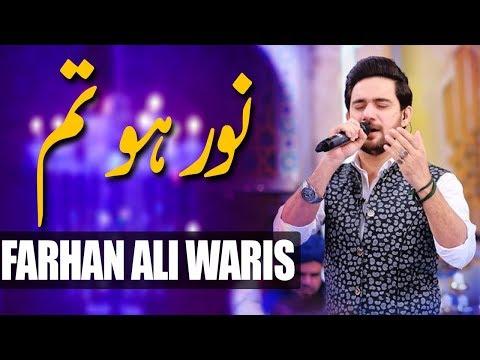 Farhan Ali Waris   Noor Ho Tum   Ramazan 2018   Aplus