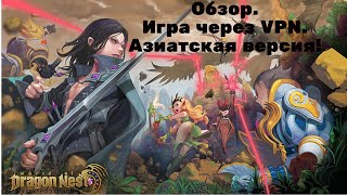 world of Dragon Nest (WoD).Обзор