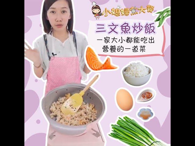 🍳 小媳婦煮大餐 🍳 營養豐富的三文魚炒飯