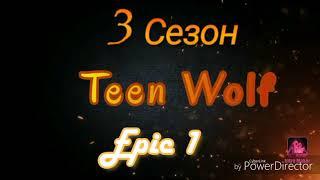 Teen Wolf Волчонок 3 Сезон (Клип)