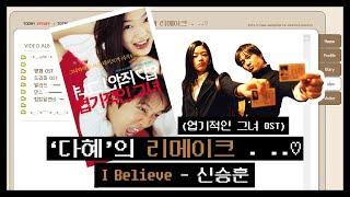 I Believe - 신승훈