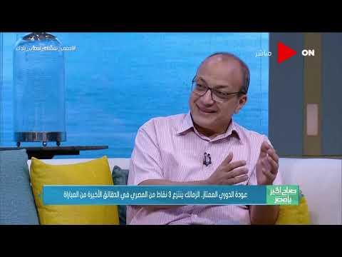 صباح الخير يا مصر - لقاء مع الناقد الرياضي لطفي السقعان وحديث عن عودة الدوري الممتاز  - نشر قبل 13 ساعة