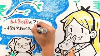 ホワイトボードアニメーションによる「ふしぎの国のアリスー小学4年生にもわかるあらすじー」のオープイングです!! これから何回かに分け...