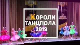 "фестиваль ""Короли Танцпола"" (промо ролик)"