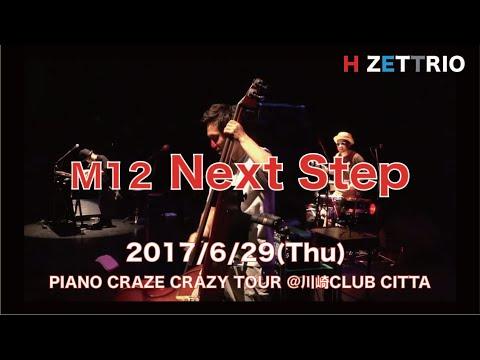 M12 Next Step_PIANO CRAZE CRAZY TOUR