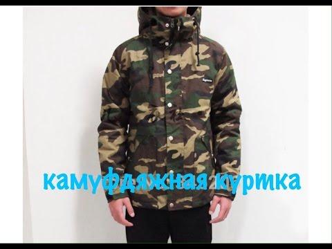 Посылка из Кита №25 камуфляжная куртка Supreme за 50 $