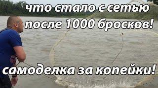рыбалка кастинговой сетью что стало с сетью после 1000 бросков самоделка