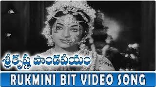 Rukmini Bit Video Song    Sri Krishna Pandaveeyam    N.T.R, K.R.Vijaya