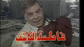 Video al ba5el wa ana البخيل وانا download MP3, 3GP, MP4, WEBM, AVI, FLV Desember 2017