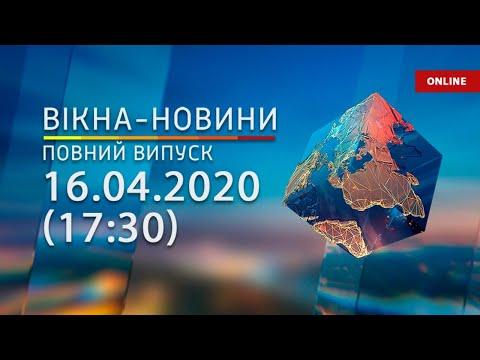 Вікна-новини. Выпуск от 16.04.2020 (17:30) | Онлайн-трансляция