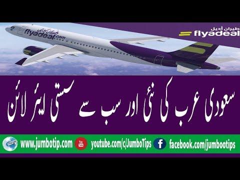 Flyadeal ! A new cheap Airline of Saudi Arabia   Cabin crew Facebook and Flight attendant   Urdu