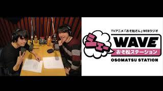 【vol.20】TVアニメ「おそ松さん」WEBラジオ「シェ―WAVEおそ松ステーション」