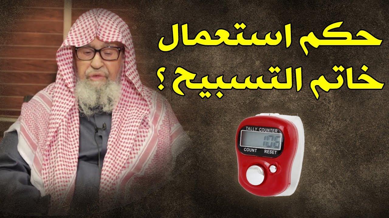 حكم إستعمال خاتم التسبيح للشيخ صالح الفوزان Youtube