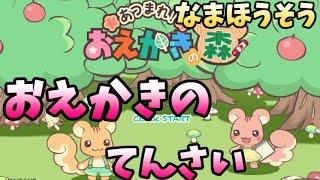 【生放送】 お絵描きの森 現代のピカソによるお絵描き講座【ツトッキー】 thumbnail