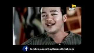Haytham Shaker - Khalek Ganby | هيثم شاكر - خليك جنبى