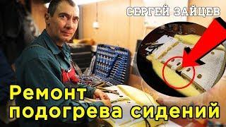 Ремонт Підігріву Сидінь Своїми Руками від Автоелектрика Сергія Зайцева
