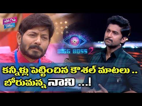 Bigg Boss Season 2 | Nani | Kaushal About Housemates | Deepthi Sunaina | Episode 14 | Cine Talkies