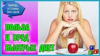 ☢ Быстрые диеты для похудения - в чем опасность?