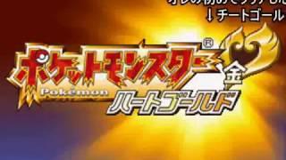 (コメ付き)【チート】 ポケモンハートゴールド 3分27秒 全クリ thumbnail